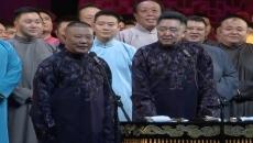 《德云社2019封箱(中)》德云社相声