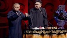 《爱情万岁》德云社郭德纲从艺30周年北展开幕站